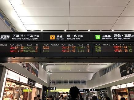 6082018 帰路広島駅呉線S5