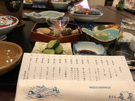 6122018 ホテル竜飛会食S1
