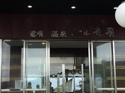 6122018 龍飛温泉ホテル竜飛S2