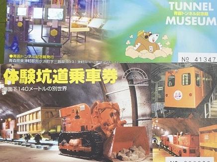 6132018 青函トンネル記念館S2