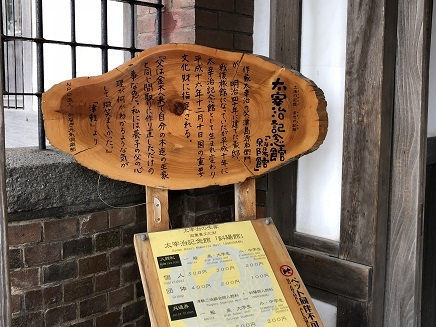 6132018 太宰治記念館S5