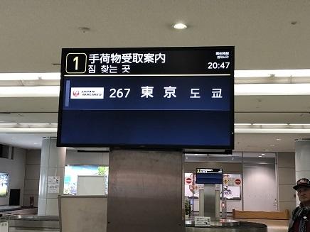 6132018 広島空港S5