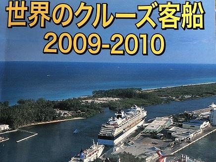 6202018 CruiseShipS1