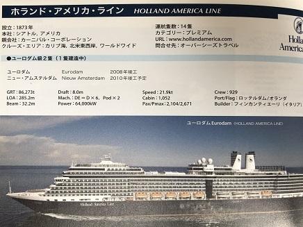 6202018 CruiseShipS2