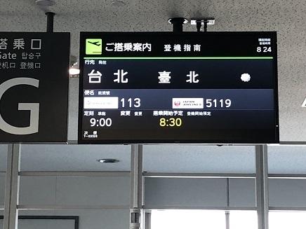 6262018 広島空港S1
