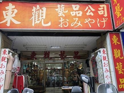 6262018 台北東観藝店S2