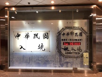 6262018 台北桃園空港S1