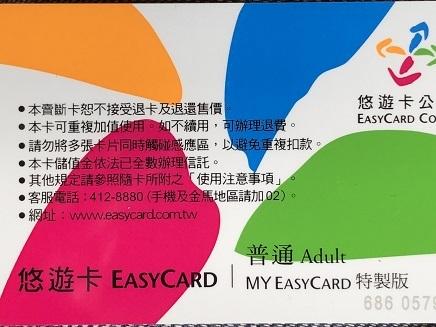 6262018 台湾悠遊カードS1