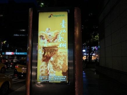 6292018 台北戯棚観賞S1