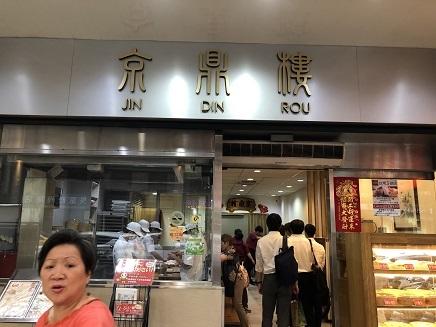 6292018 飲茶京鼎楼S2