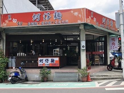 6292018 三峡老街台湾麺 S9