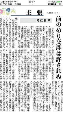 7032018 産経SS2