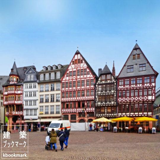 レーマー広場の歴史的建築群