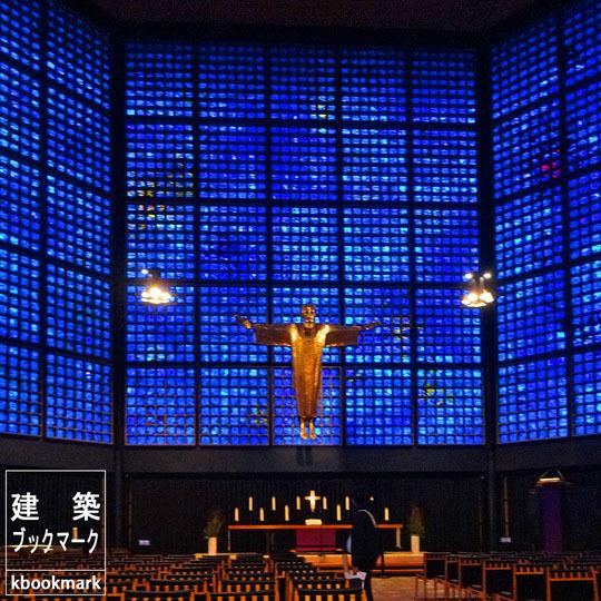 カイザー ヴィルヘルム記念教会