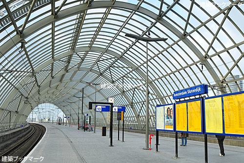 アムステルダム・スローテルダイク駅