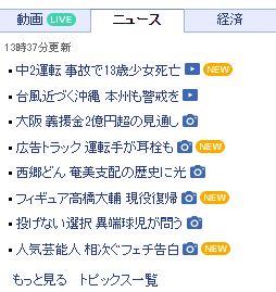 2018.7.1 Yahoo!トップ画面