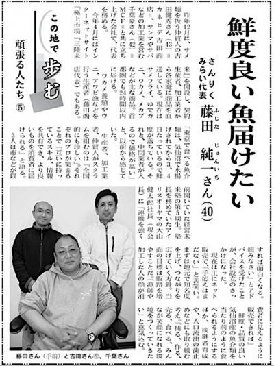 三陸新報 2018:05:12