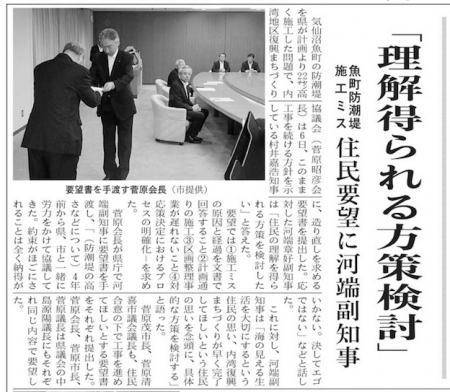 6月8日県への要望