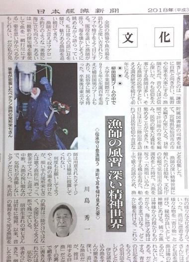 日経文化欄