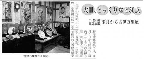 小野健土蔵展示会