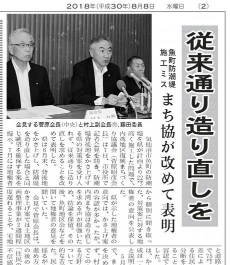 県の対応案拒否