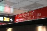 中正紀念堂駅1