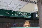 中正紀念堂駅2