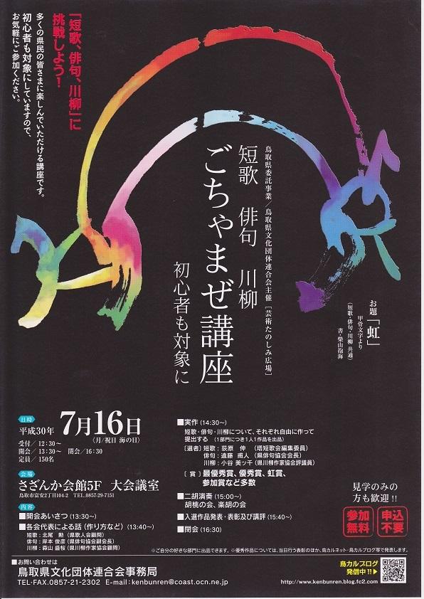 2018 鹿野ミュージカルチラシ