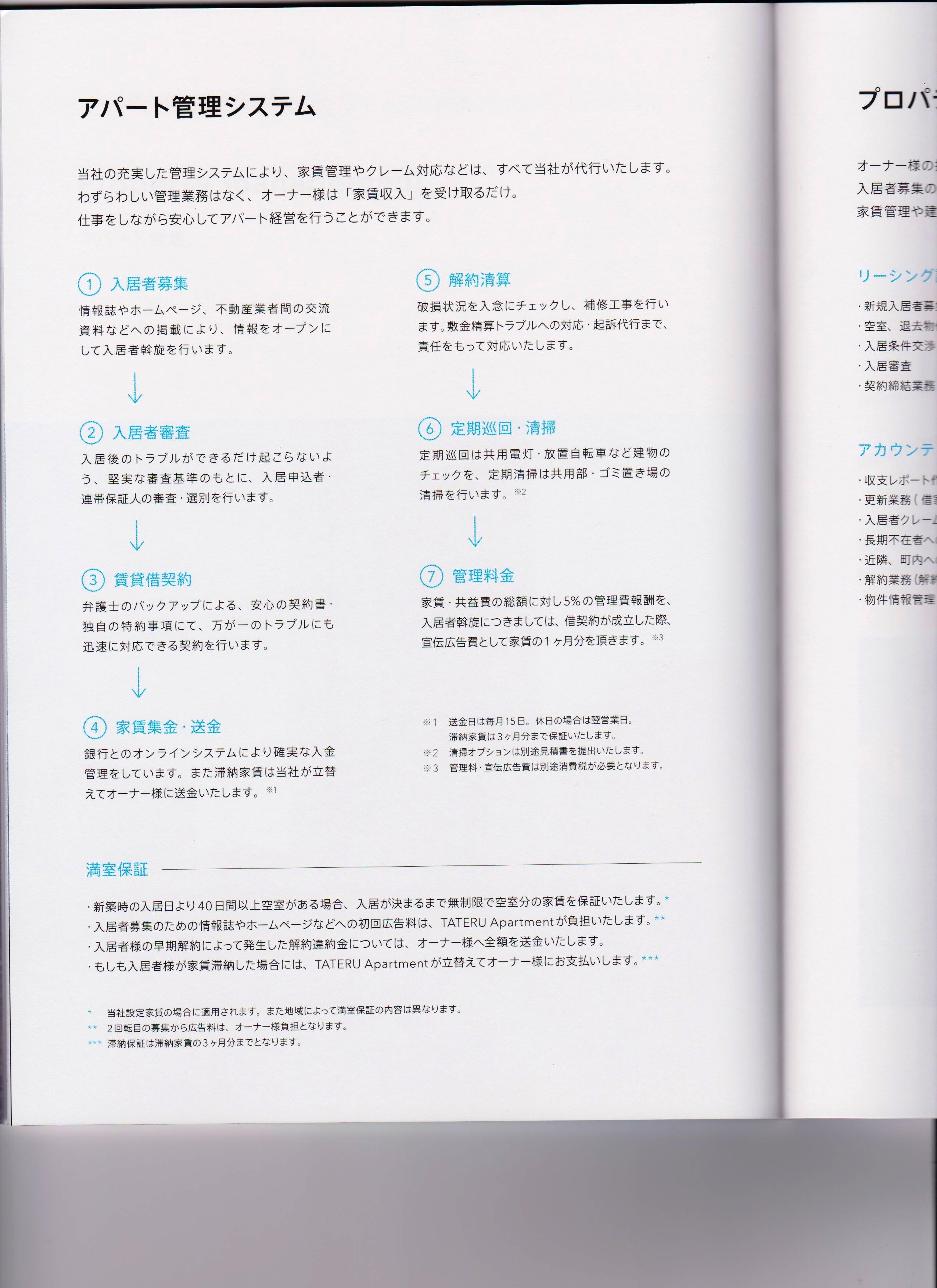 スキャン_20180611 (12)