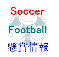 サッカー懸賞