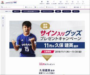 懸賞 横浜F・マリノス 久保建英選手 サイン入りグッズプレゼントキャンペーン