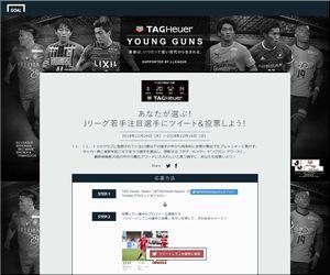 懸賞 あなたが選ぶ!Jリーグ若手注目選手にツイート&投票しよう!TAG Heuer Japan