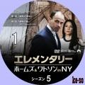 エレメンタリー ホームズ&ワトソン in NY シーズン5 1