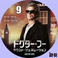 ドクター・フー ネクスト・ジェネレーション 9