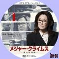 MAJOR CRIMES~重大犯罪課~ <ファイナル・シーズン>1