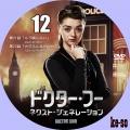 ドクター・フー ネクスト・ジェネレーション 12
