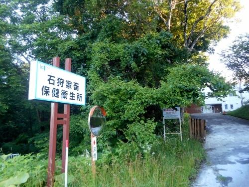 石狩家畜保健衛生所 入口