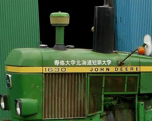 八紘学園 トラクター 専修大学北海道短大