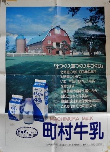 町村牛乳 古いポスター