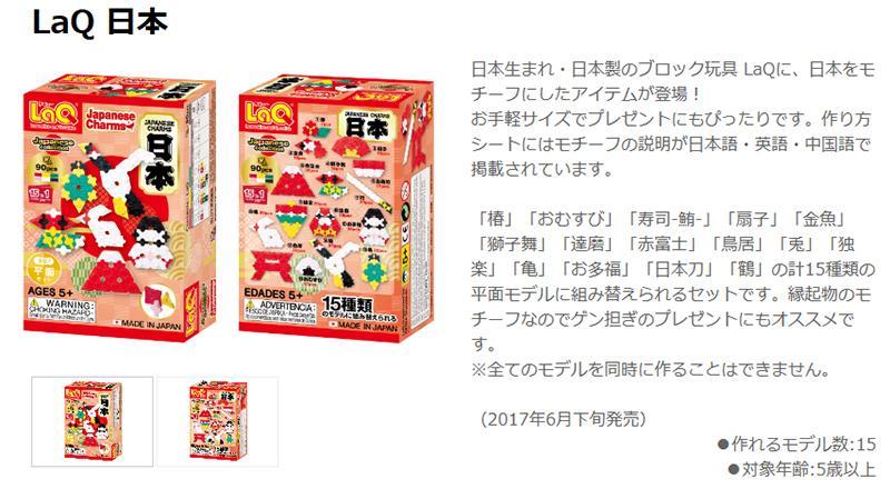 LaQ_Nippon_img.jpg