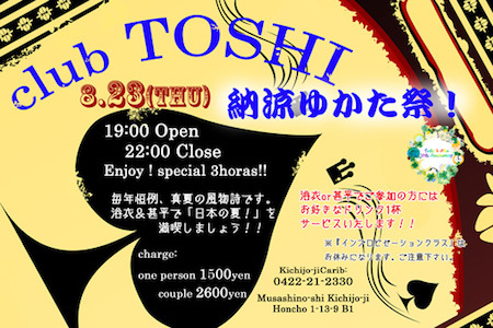 2018_8_23_clubTOSHI_Special_Night_info