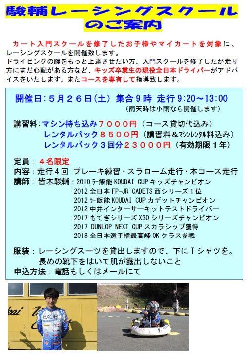 駿輔スクール2018-5