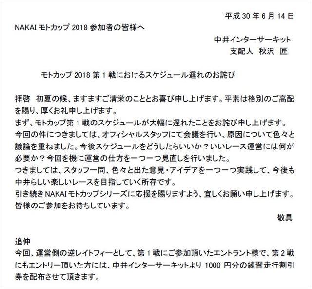 モトカップお詫び文章