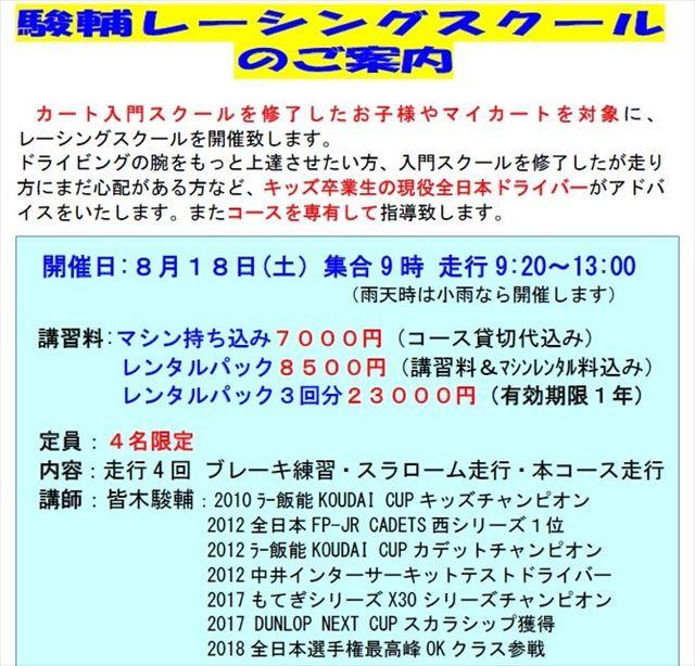 駿輔レーシングスクール2018-8-1_R