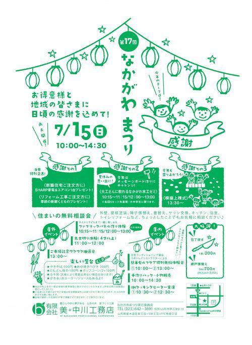 nakagawa_B4_DIC638_ol_01_convert_20180705224731.jpg