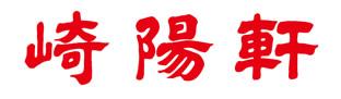 崎陽軒のロゴ