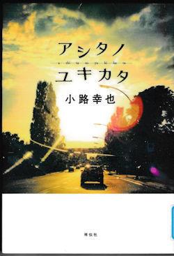 アシタノユキカタ