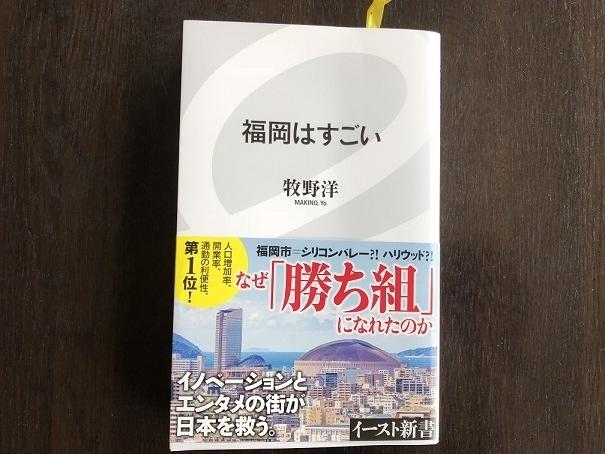福岡はすごい-2