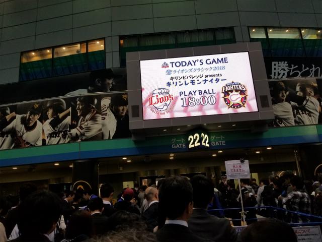 058東京ドーム