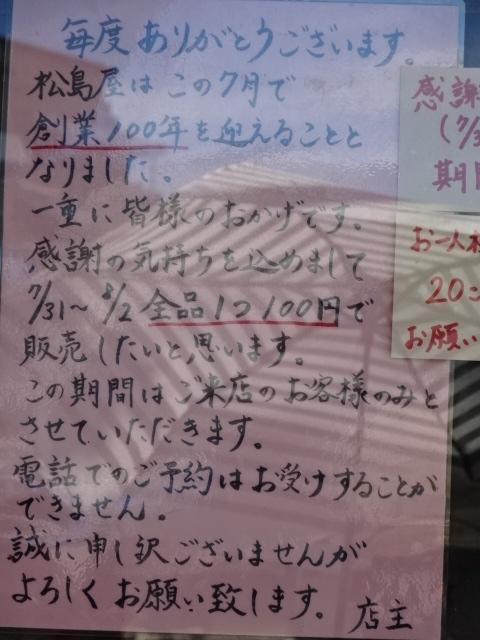 松島屋 ビラ